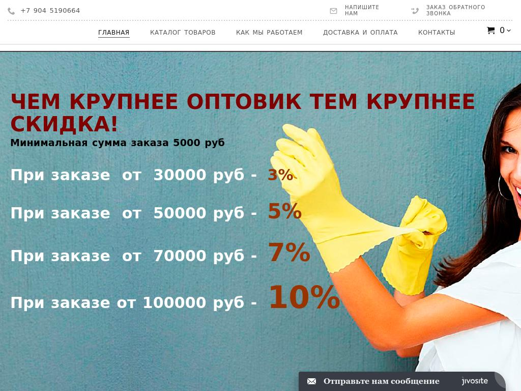логотип baza-opta.ru