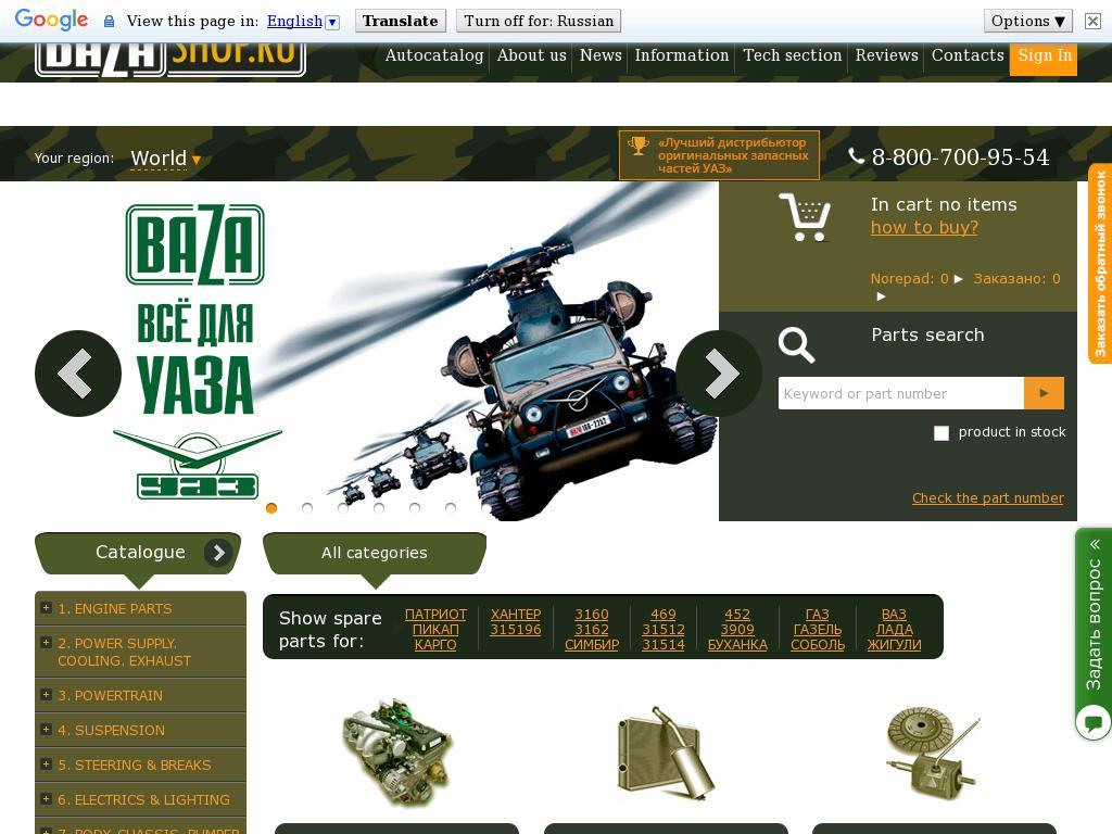 логотип bazashop.ru