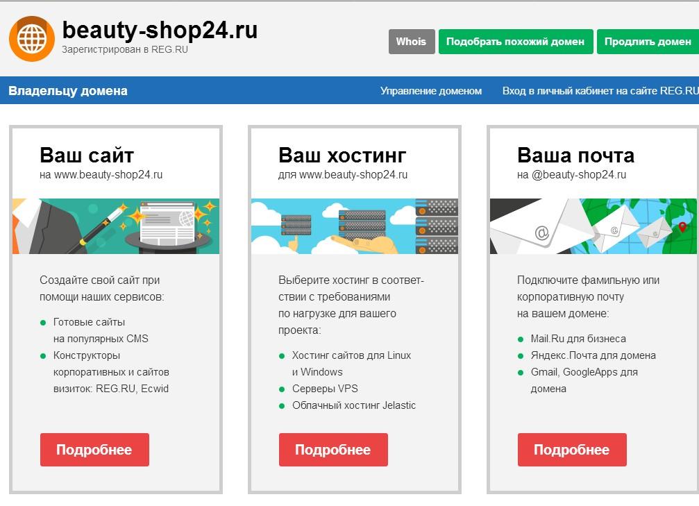 отзывы о beauty-shop24.ru