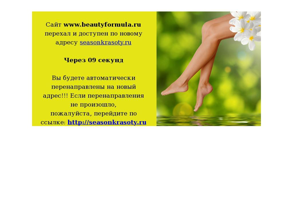 отзывы о beautyformula.ru