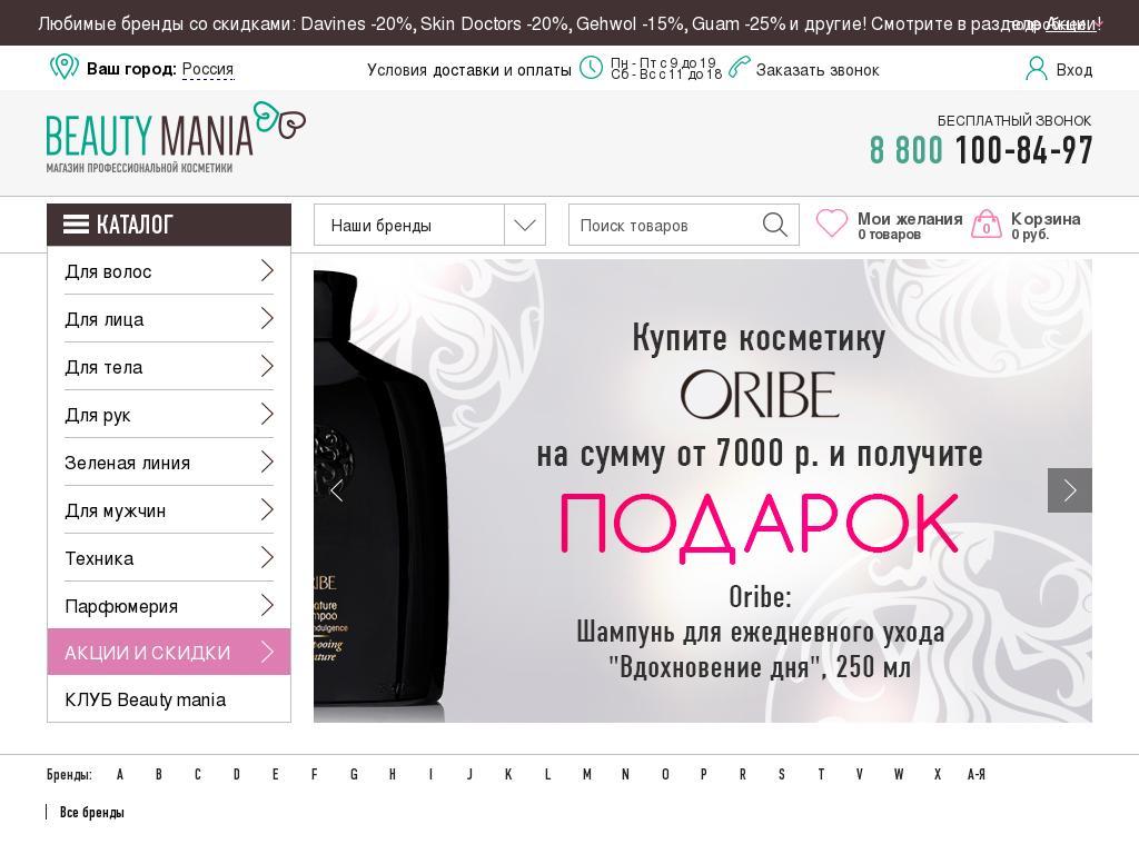 отзывы о beautymania.ru