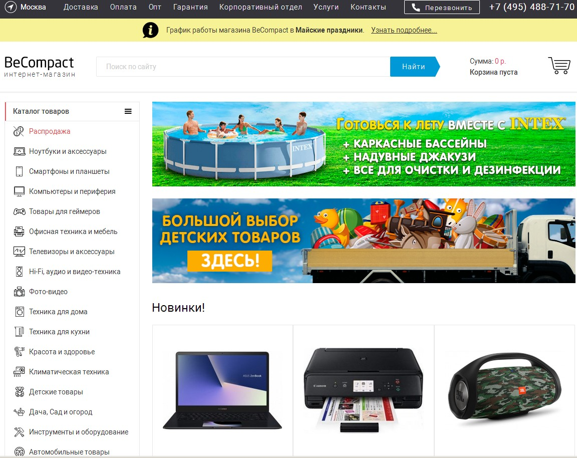 логотип becompact.ru
