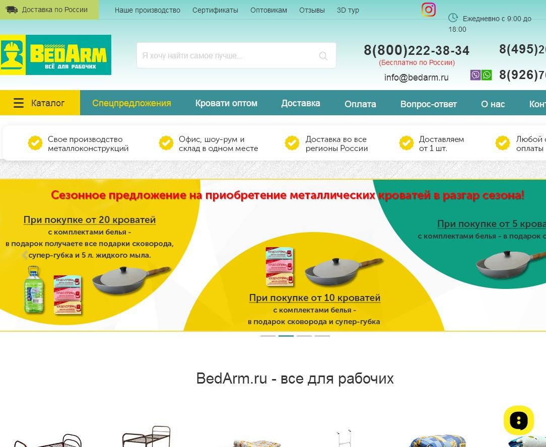 логотип bedarm.ru