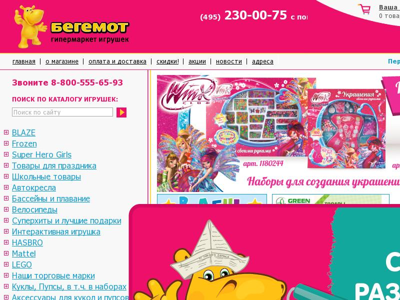 логотип begemot-shop.ru