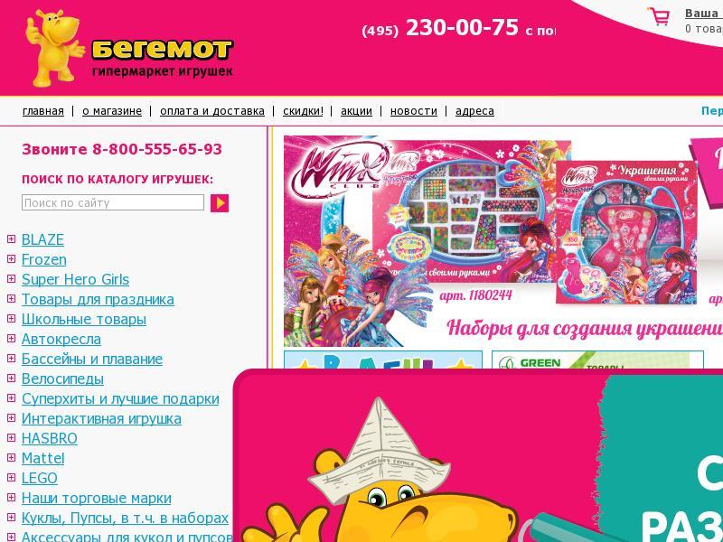 Скриншот интернет-магазина begemot-shop.ru
