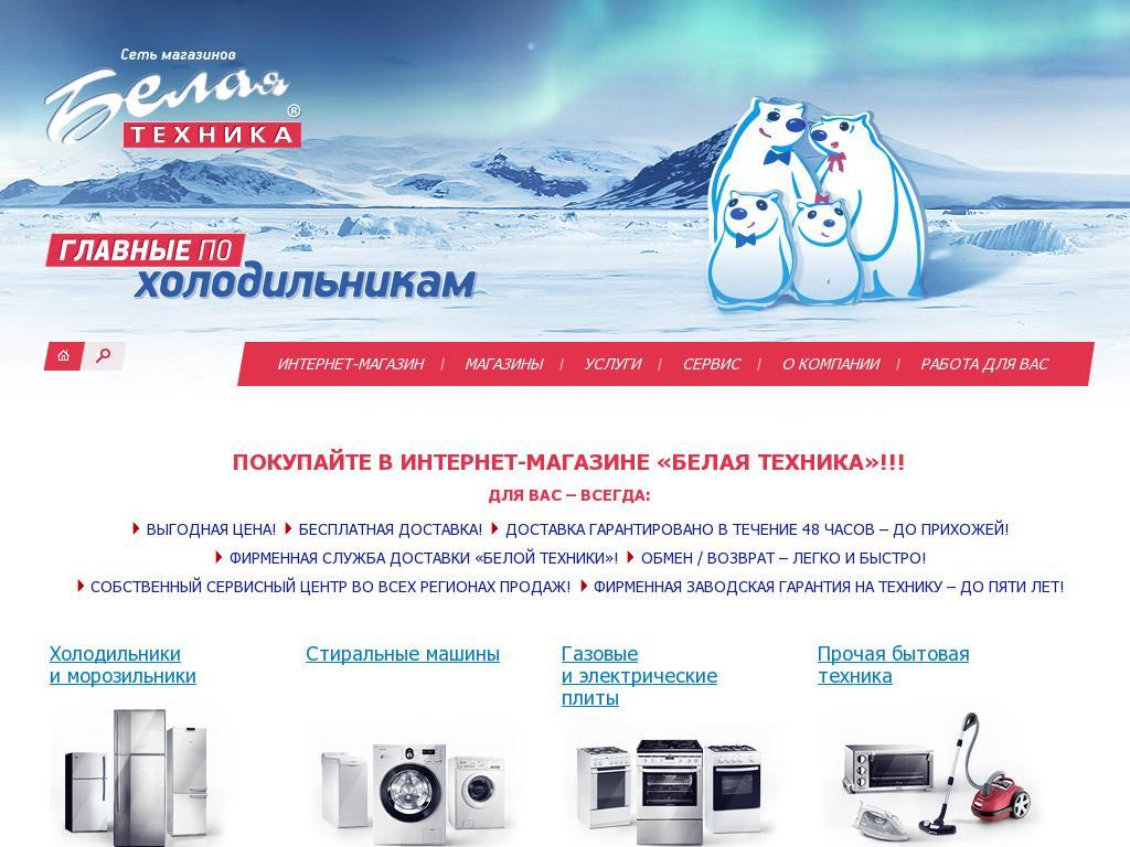 логотип belaya-tehnika.ru
