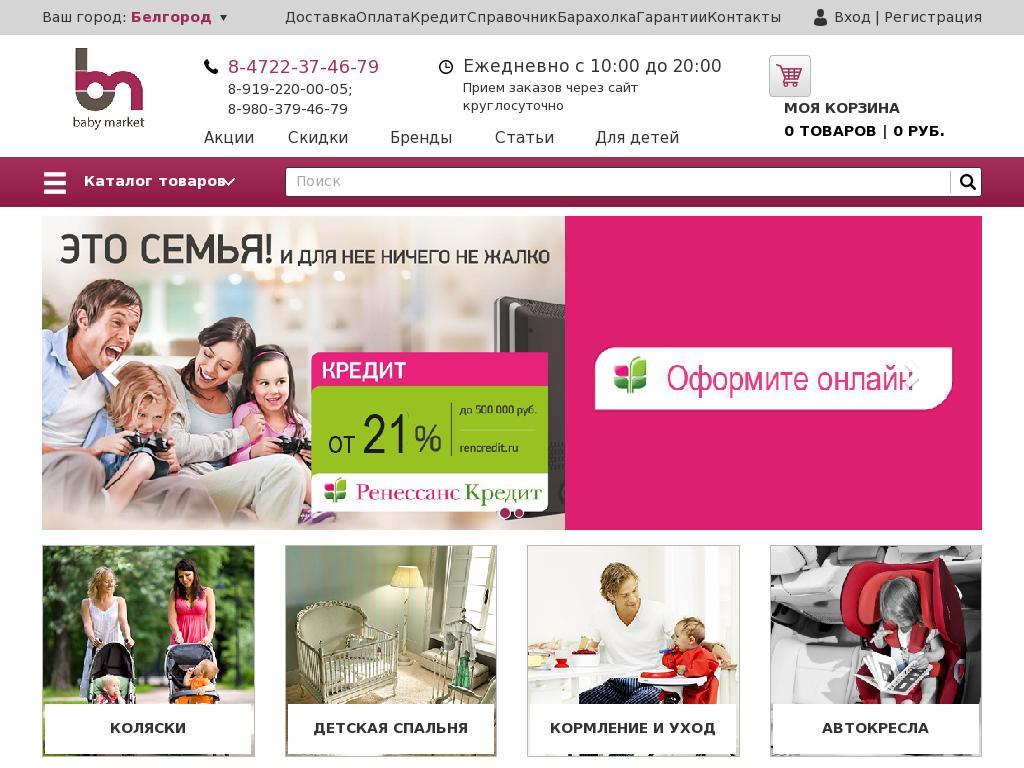логотип belbabymarket.ru