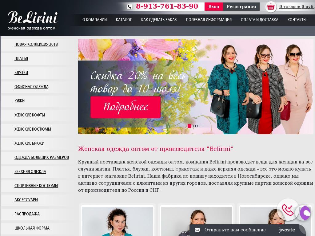 логотип belirini.ru