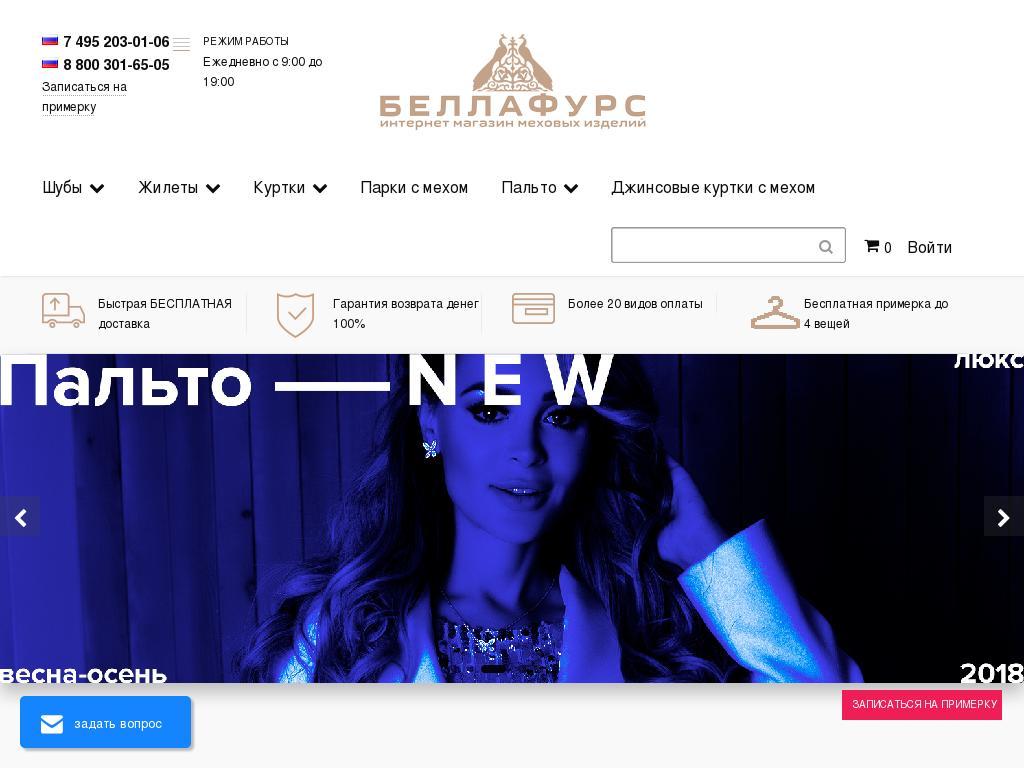 логотип bellafurs.ru
