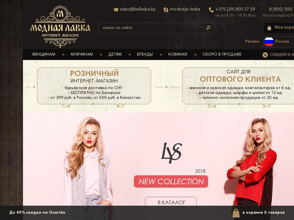 логотип bellavka.ru