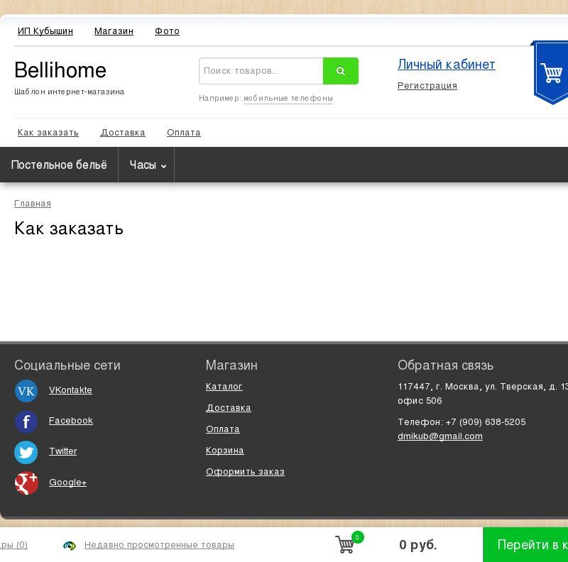 логотип bellihome.com
