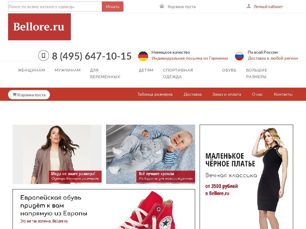 Самые популярные Интернет-магазины одежды a2c2168b07201