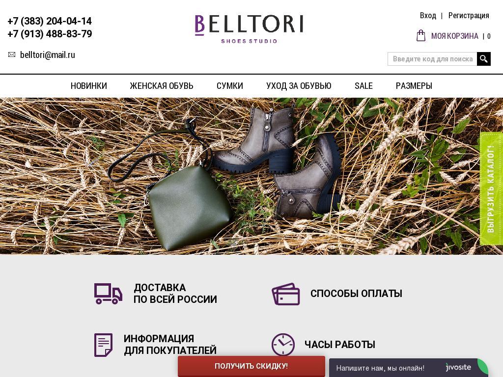 логотип belltori.ru