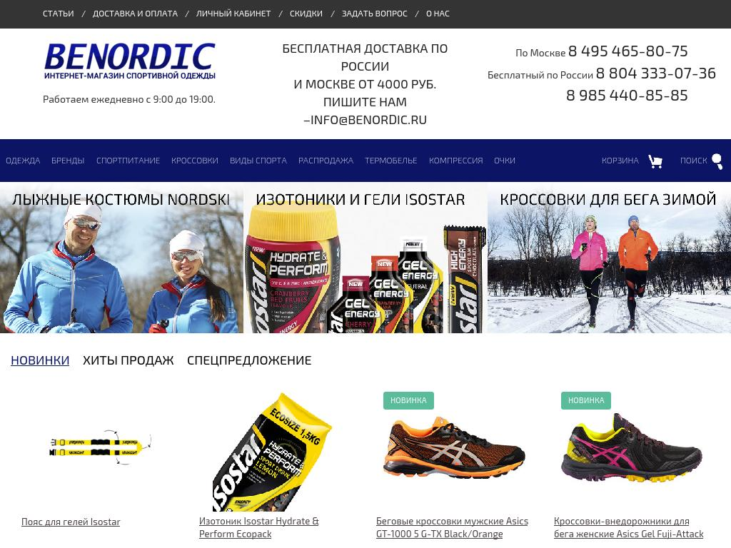 Скриншот интернет-магазина benordic.ru