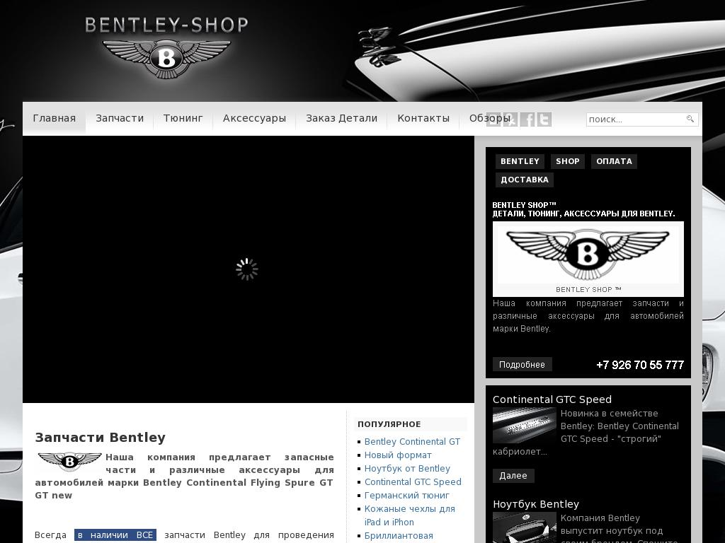 логотип bentley-shop.com