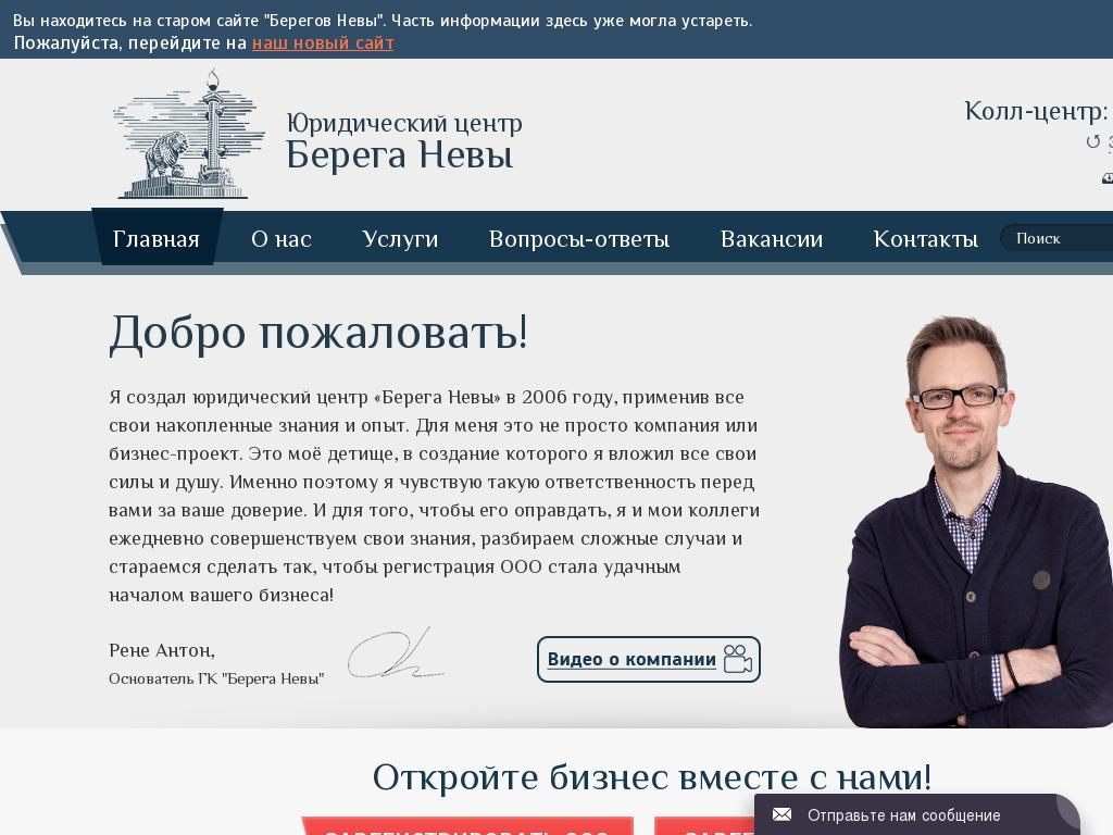 логотип bereganevy.spb.ru
