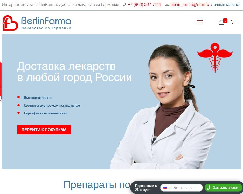 логотип berlinfarma.com
