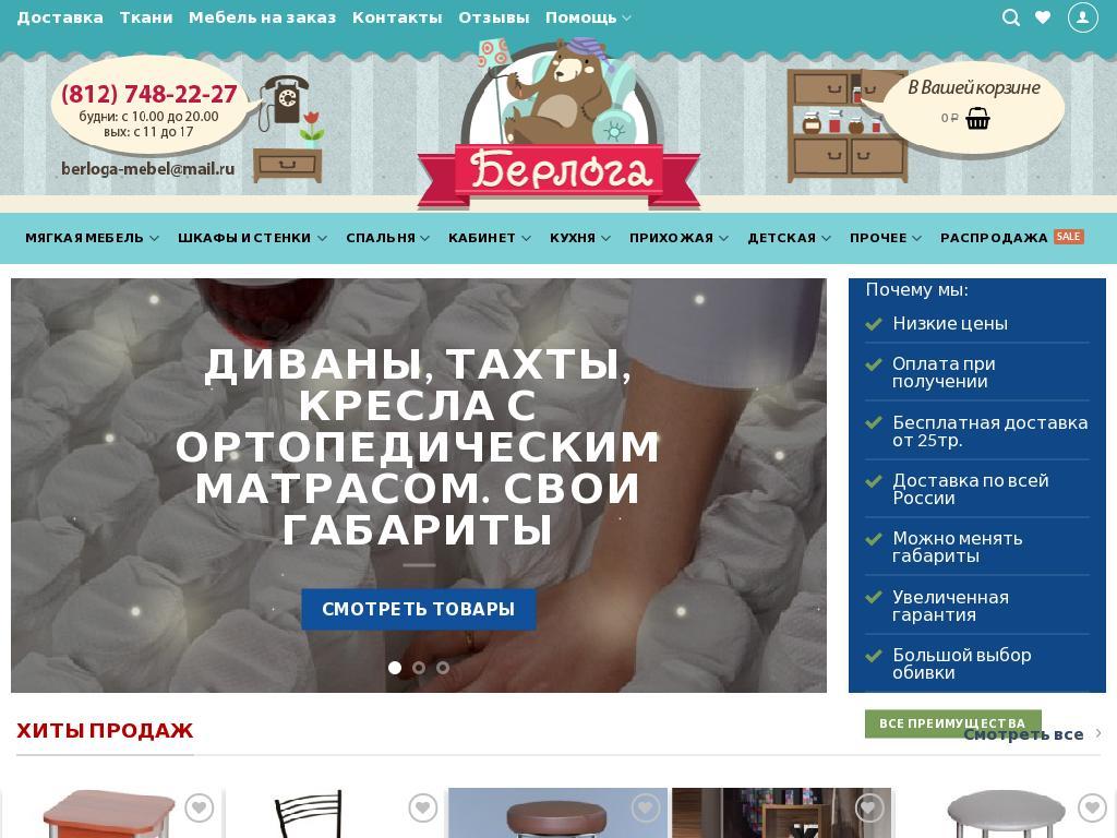 Скриншот интернет-магазина berloga-mebel.ru