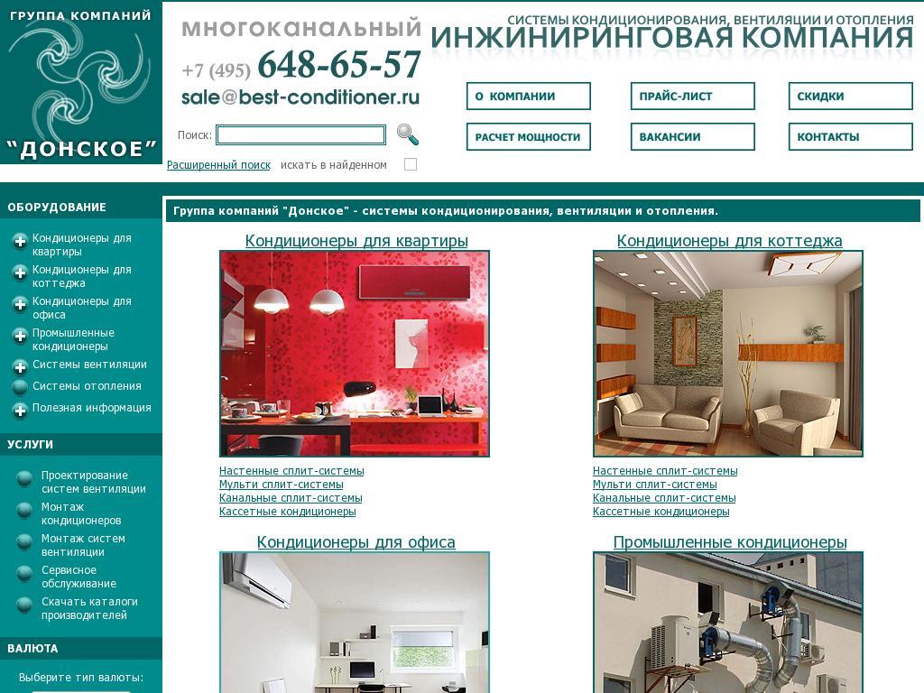 логотип best-conditioner.ru