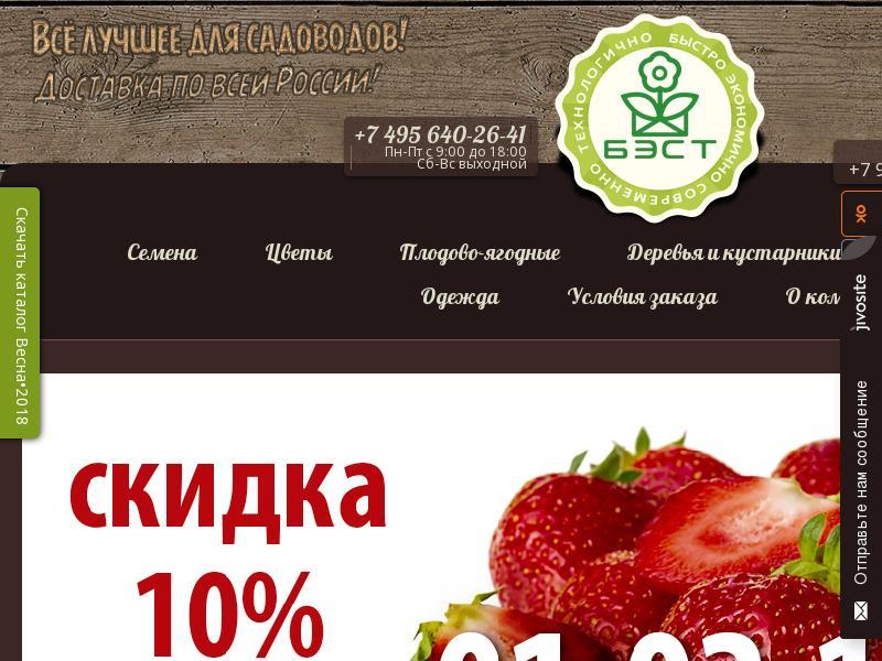 логотип best-mos.ru