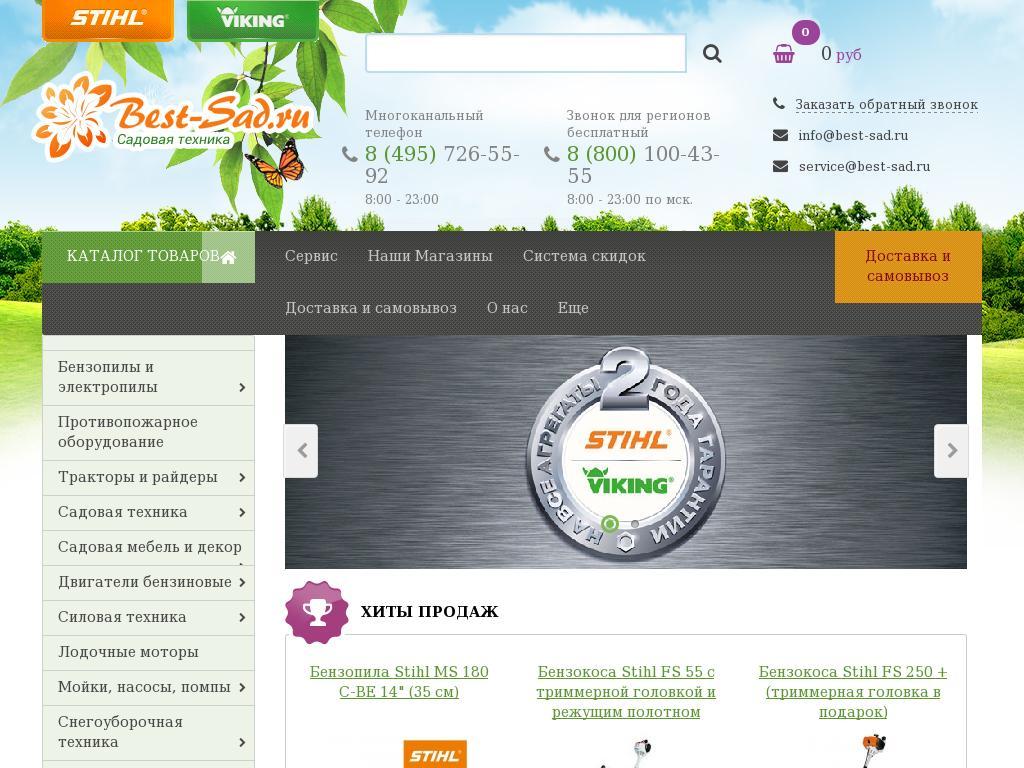 логотип best-sad.ru