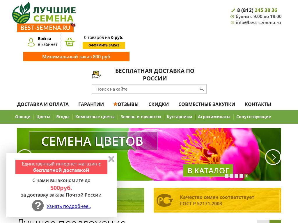 логотип best-semena.ru