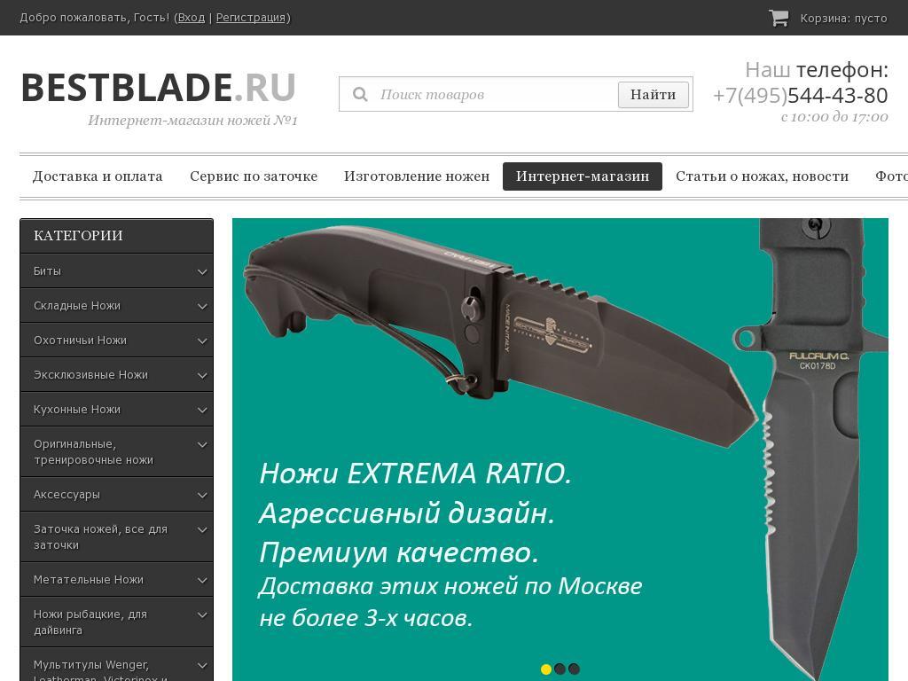 логотип bestblade.ru