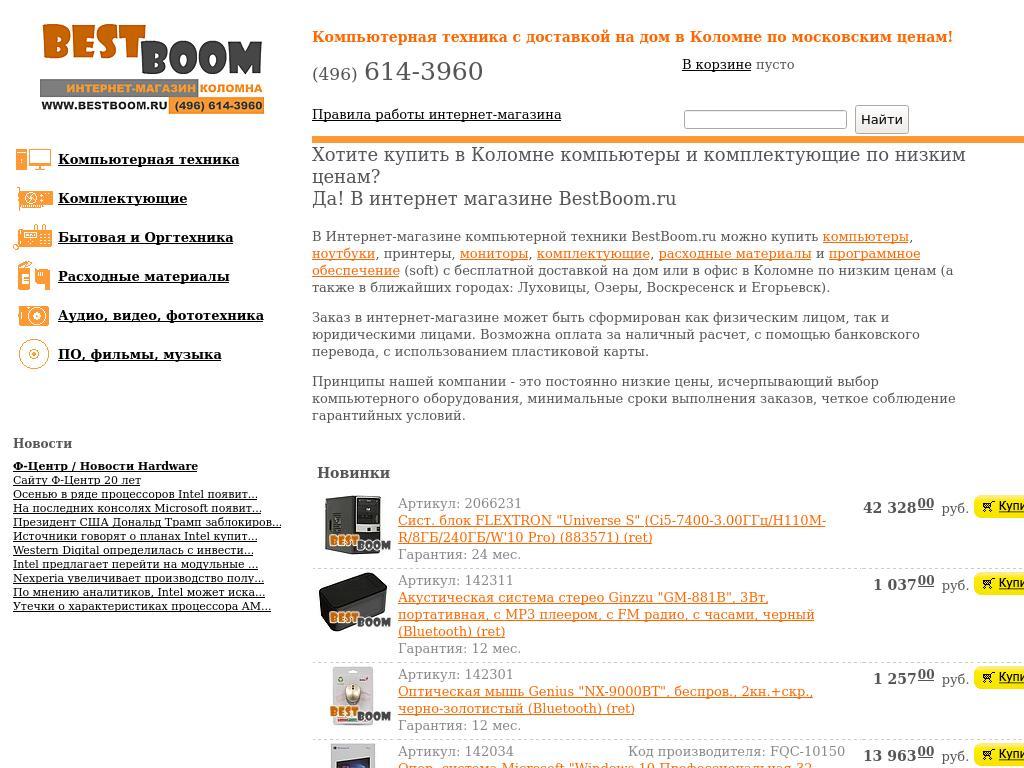 логотип bestboom.ru