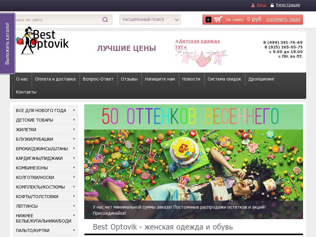 логотип bestoptovik.ru