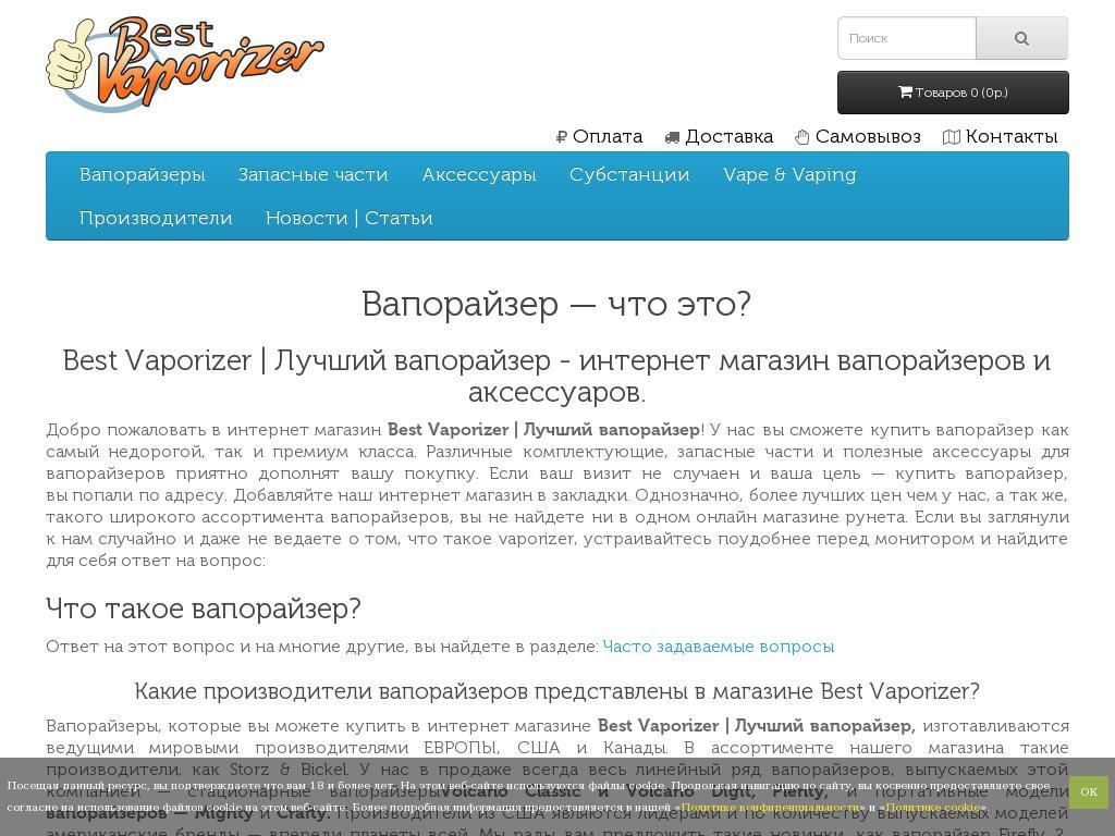 логотип bestvaporizer.ru