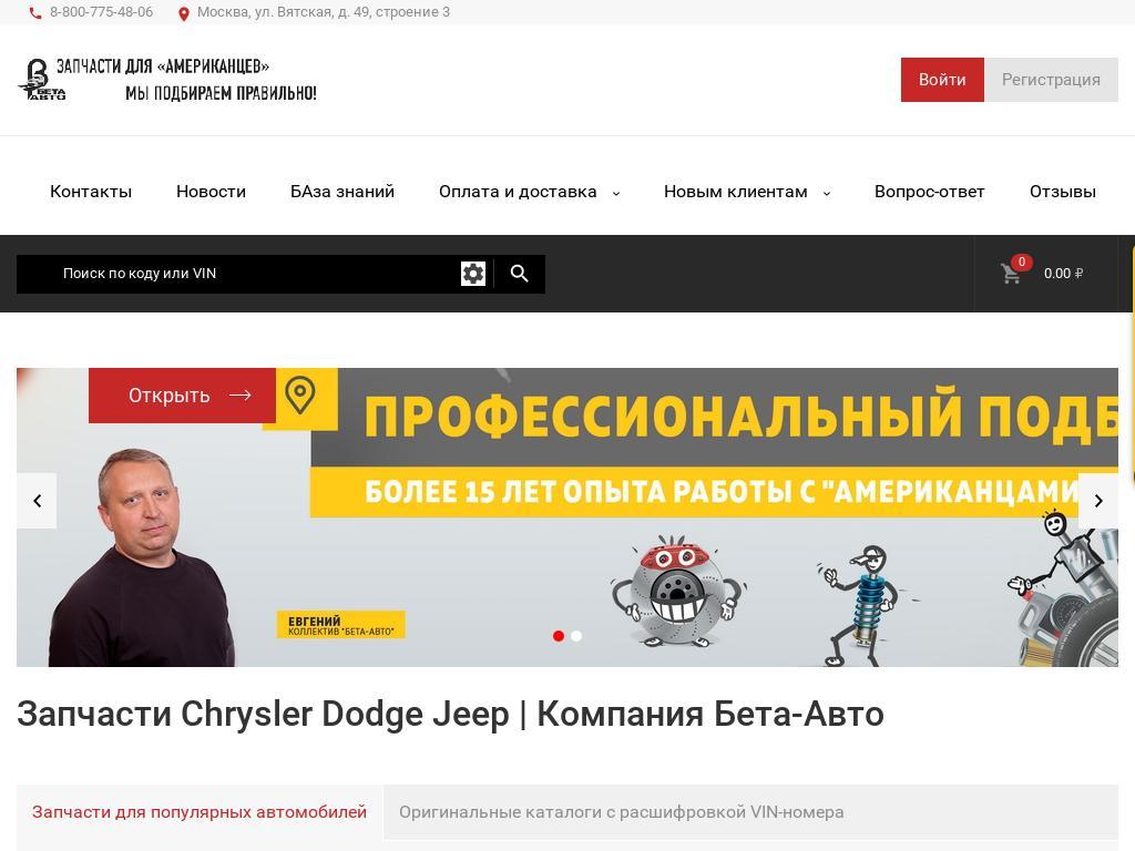 отзывы о beta-auto.ru