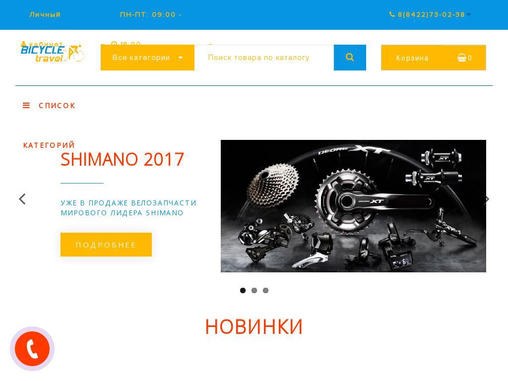 логотип bicycletravel.ru