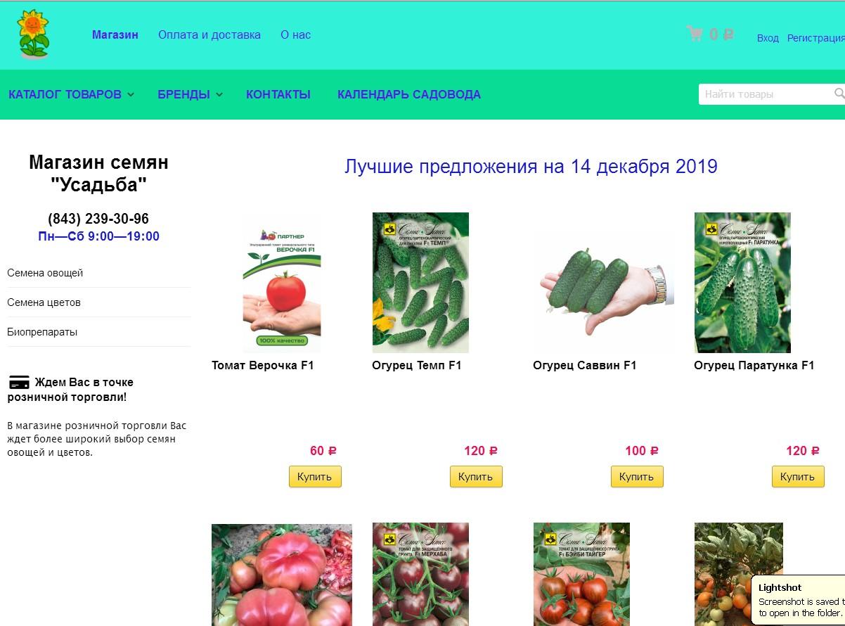 отзывы о bigcrop.ru