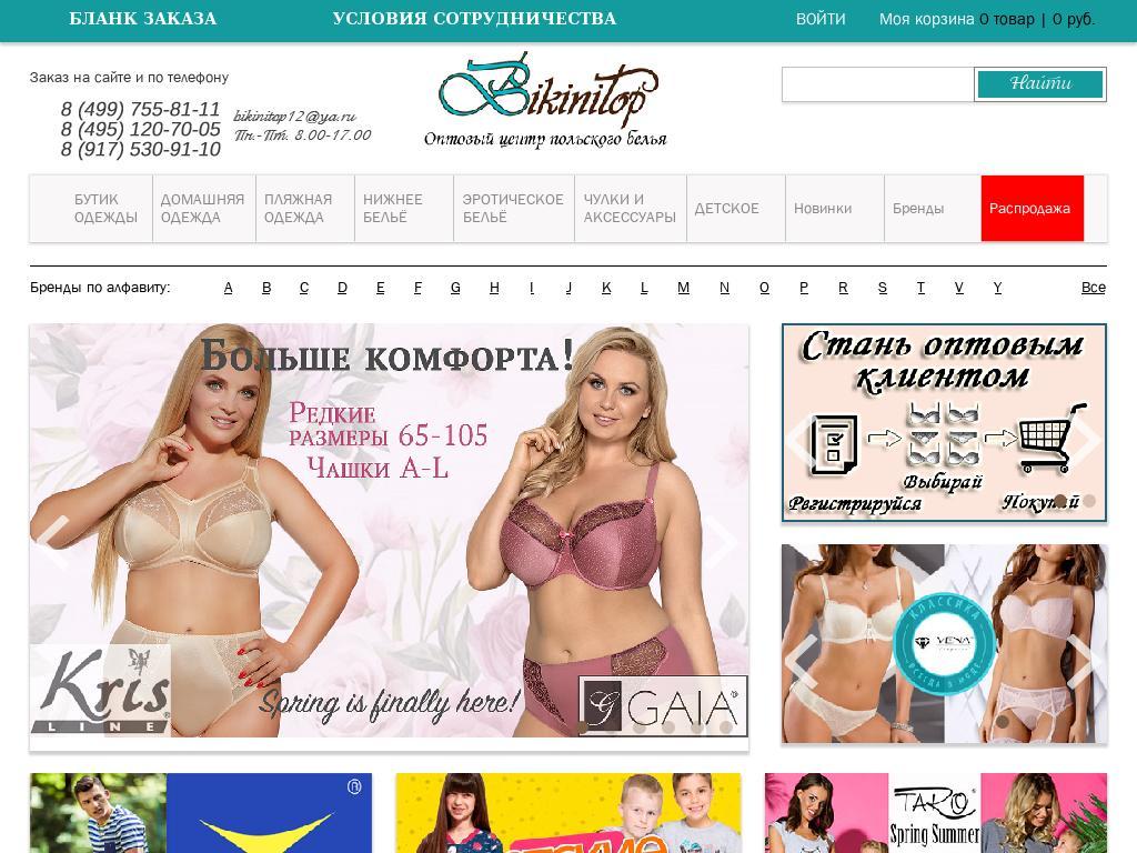 логотип bikinitop.ru