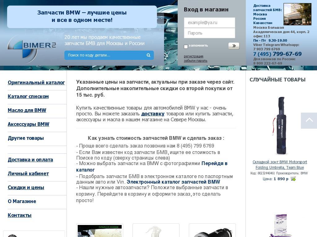 Скриншот интернет-магазина bimer.ru