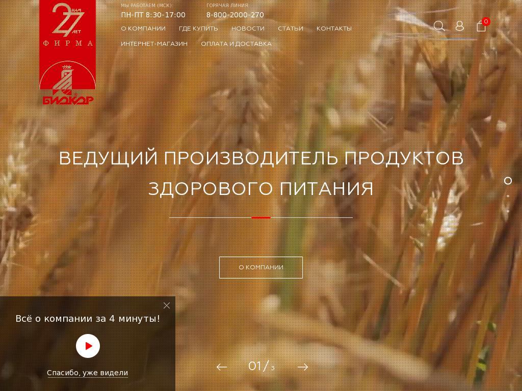 логотип biokor.ru