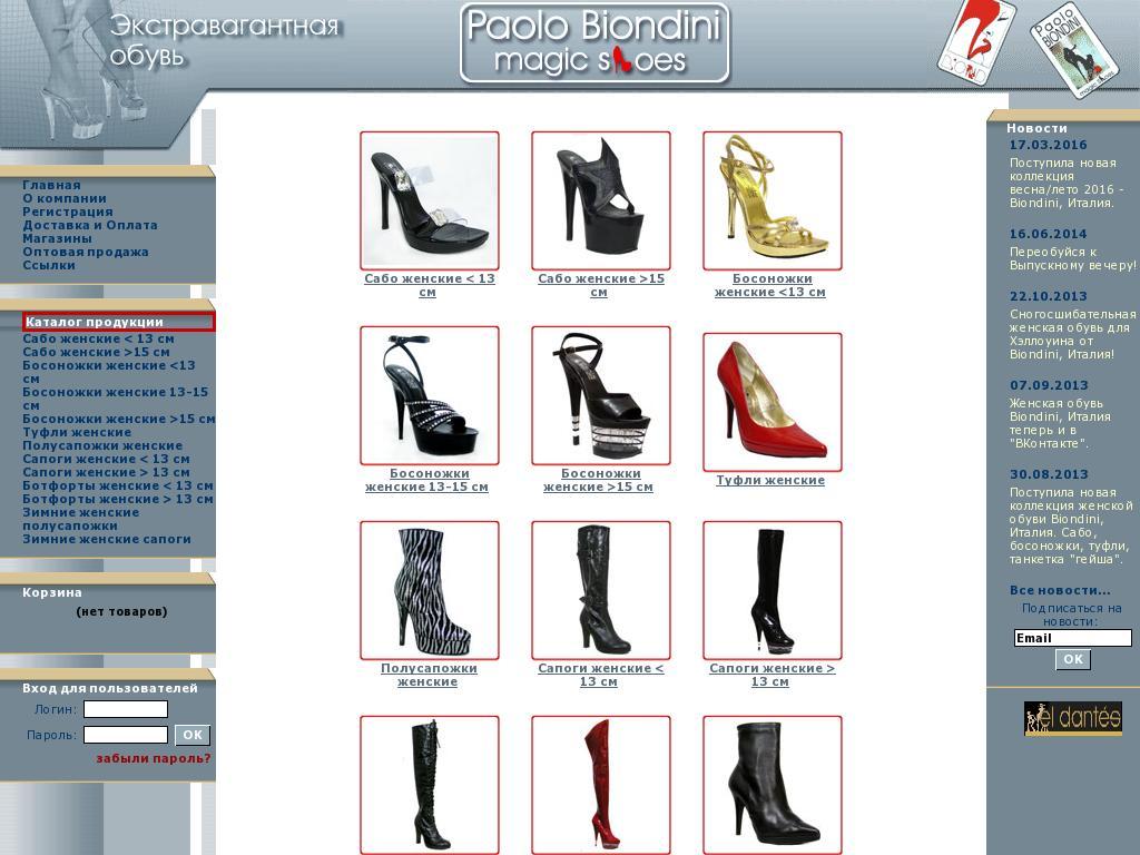 c3f89f543 Интернет-магазины обуви с доставкой по России
