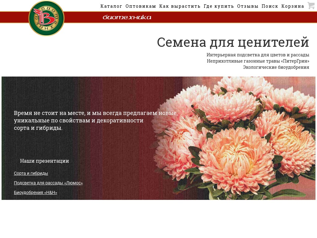 Скриншот интернет-магазина biotechnica.ru