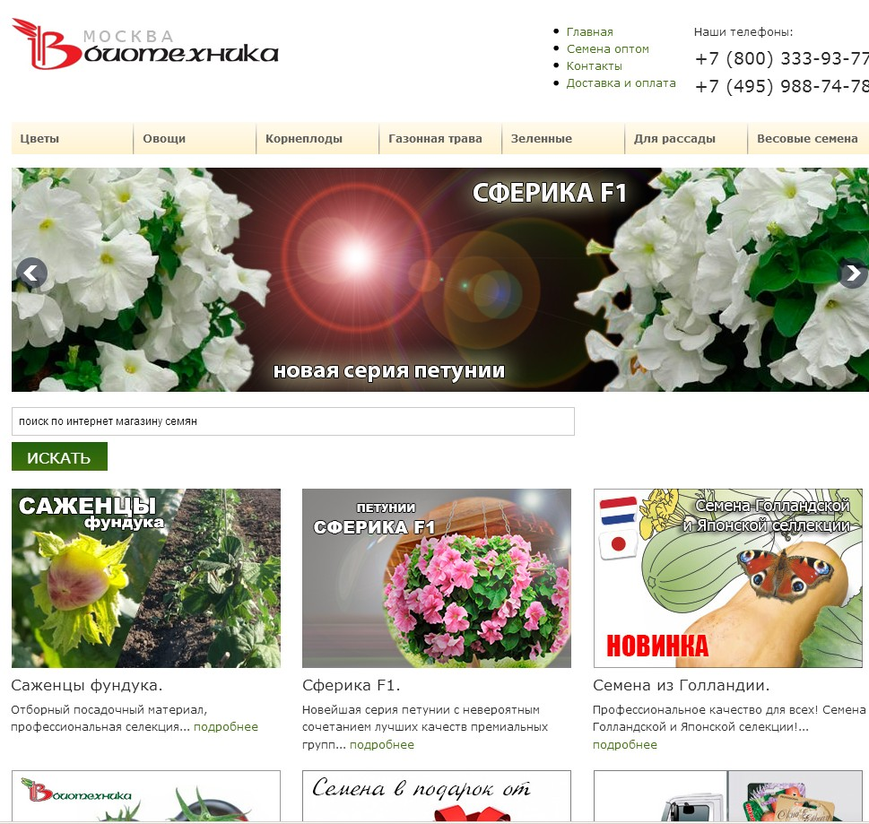 отзывы о biotexnica.ru