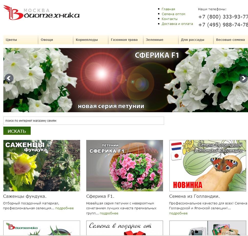 логотип biotexnica.ru