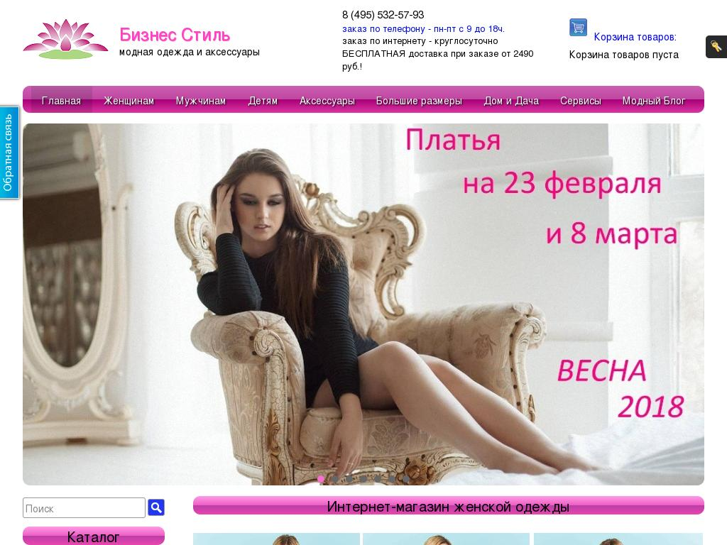 логотип biznes-stil.ru