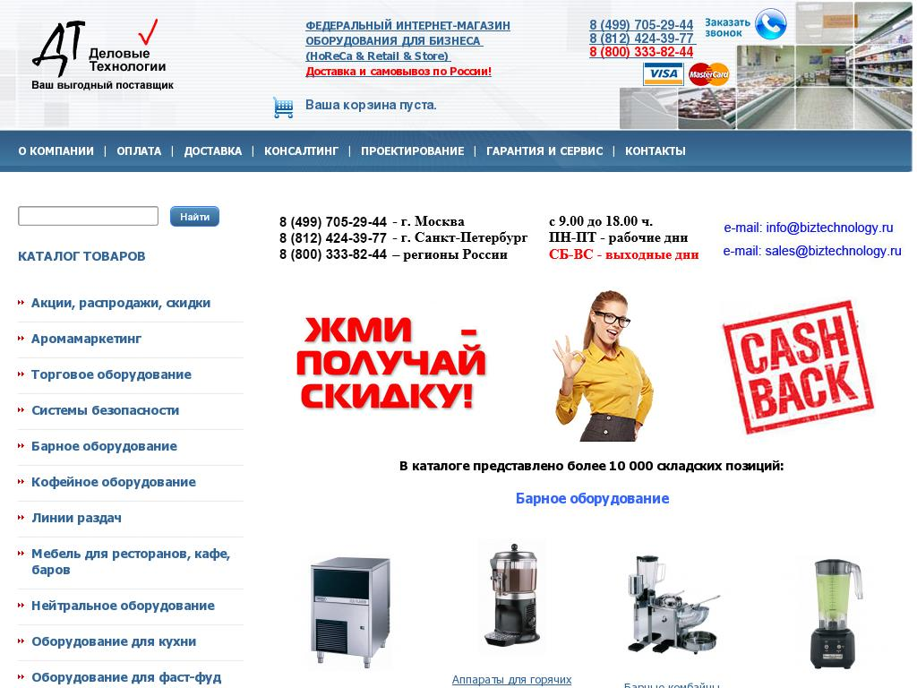Скриншот интернет-магазина biztechnology.ru