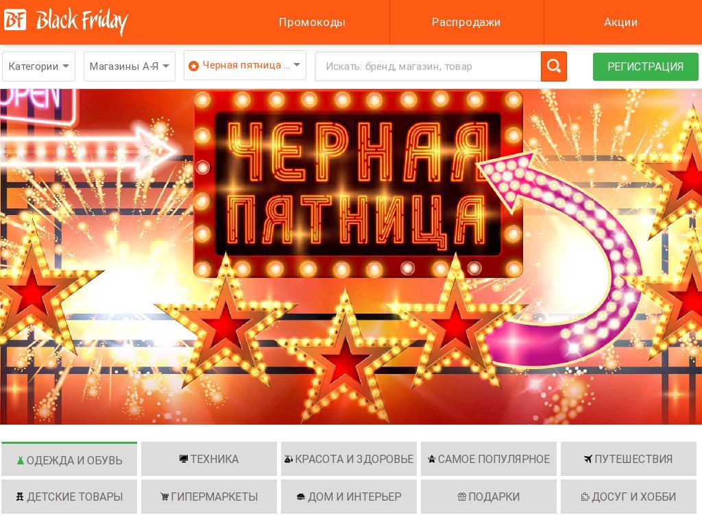 логотип blackfriday.ru