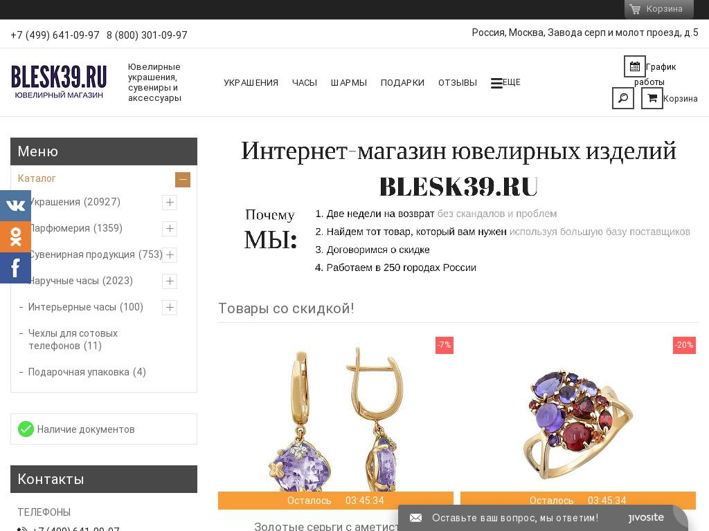 логотип blesk39.ru