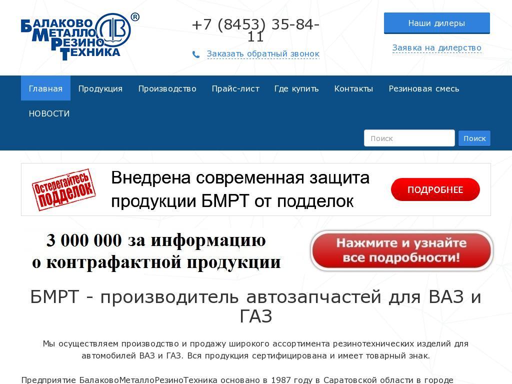 логотип bmrt.ru