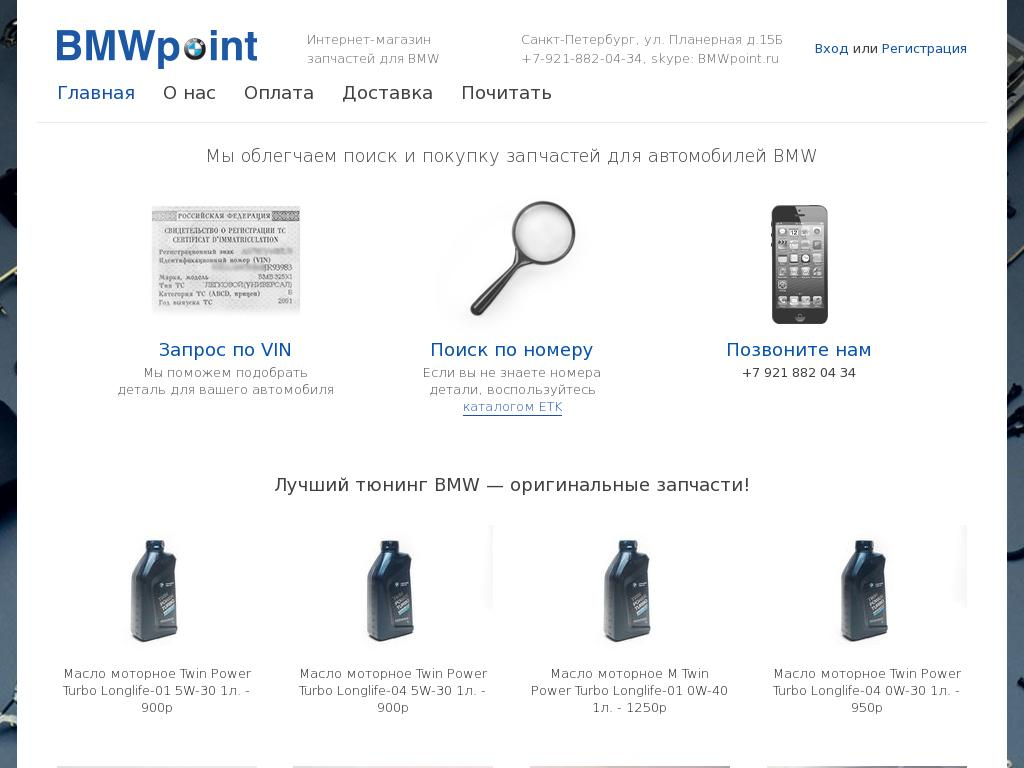 Скриншот интернет-магазина bmwpoint.ru