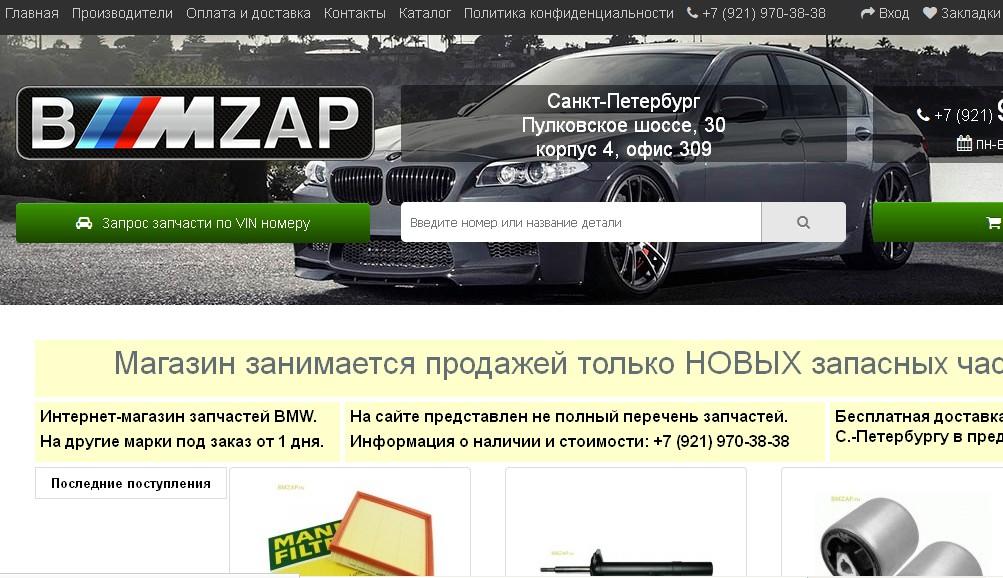 логотип bmzap.ru