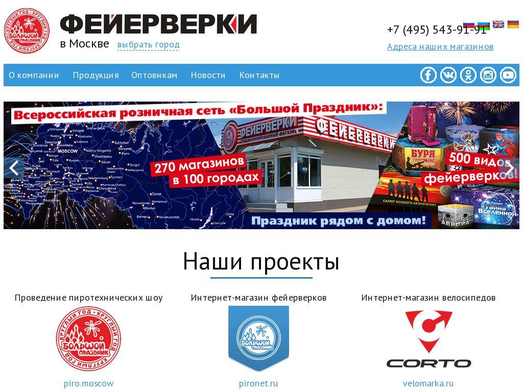 логотип bolshoy.ru