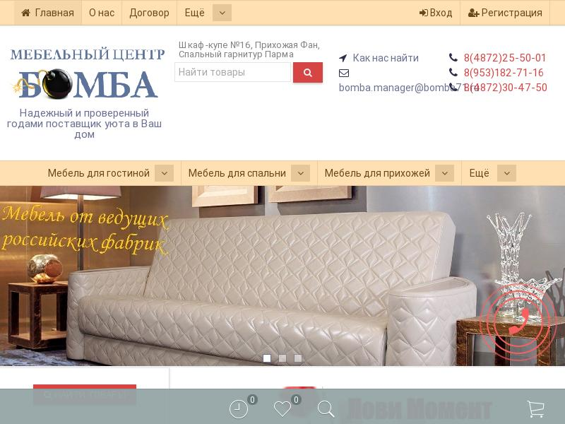 логотип bomba71.ru