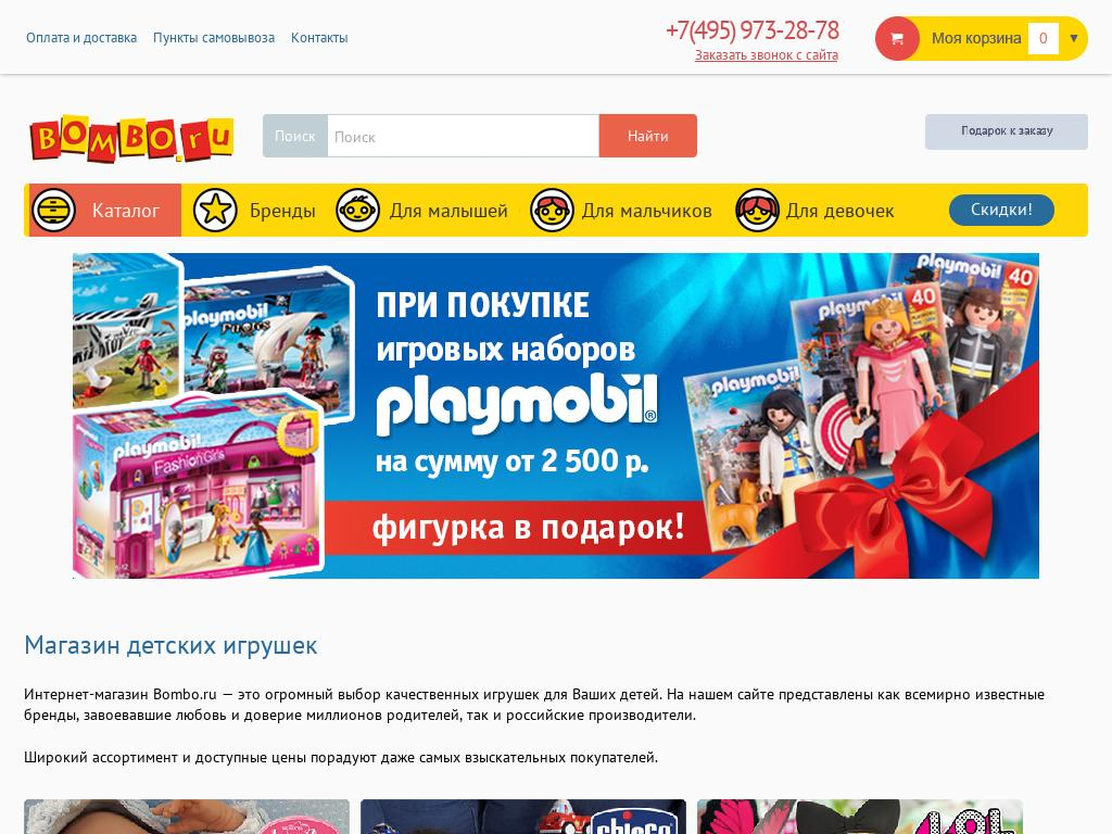 логотип bombo.ru